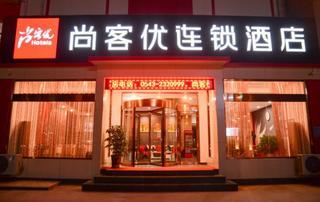 尚客优连锁酒店(博兴乐安大街店)