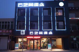 云之尚酒店(保定高阳店)