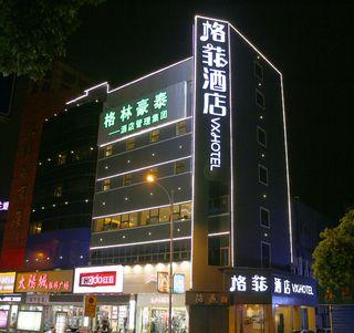格菲酒店(丹阳新市口店)