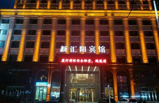 新汇阳宾馆(二部)