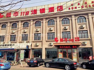 都市118连锁酒店(唐山曹妃甸迎宾路店)