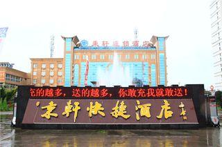 秉轩连锁酒店(柘城店)