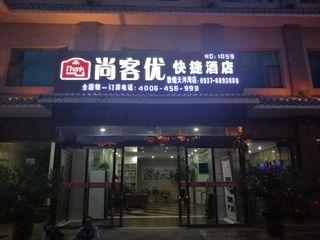 尚客优快捷酒店(敦煌观景店)