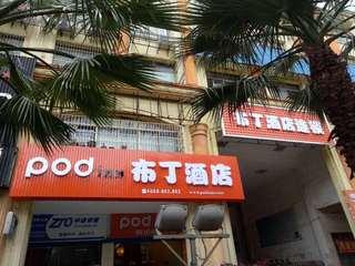 布丁酒店(湘潭湖南工程学院店)