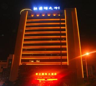 源之岭香江国际大酒店