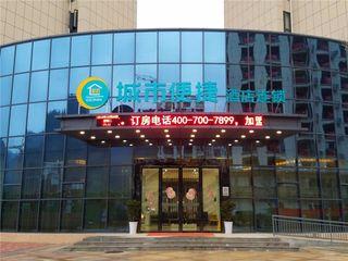 城市便捷酒店(利川腾龙大道店)