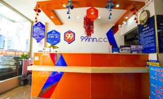 99旅馆连锁(北京王府井店)