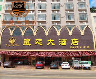 皇廷大酒店