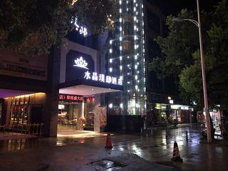 景德镇水晶璞邸酒店(三宝陶溪川店)