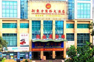 新东方商务大酒店