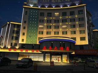 鼎丰大酒店