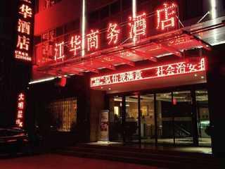 江华商务酒店