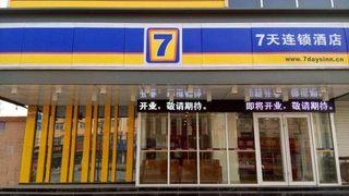 7天连锁酒店(南宫青年路店)