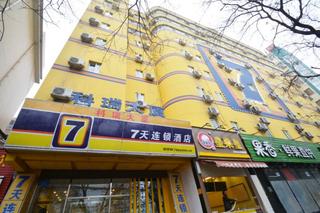 7天连锁酒店(郑州紫荆山东大街地铁站店)(原紫荆山店)
