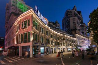 厦门中山路步行街和颐酒店
