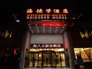 海德堡酒店