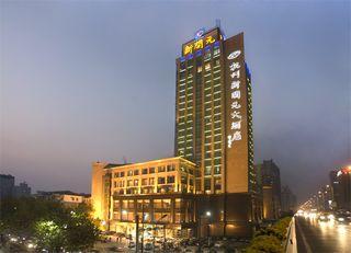 杭州新开元大酒店(解放路总店)