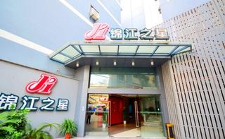 锦江之星(武汉江汉路地铁站大洋百货店)