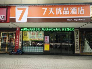 7天优品酒店(郴州兴隆步行街店)