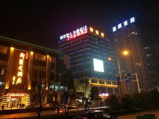 7天连锁酒店(丹阳火车站吾悦广场店)