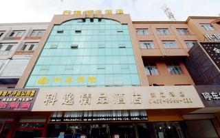 科逸精品酒店(新江海店)