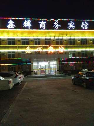 鑫辉商务宾馆