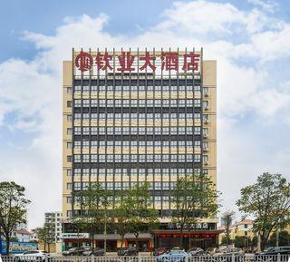 钦业大酒店(北海北部湾广场店)