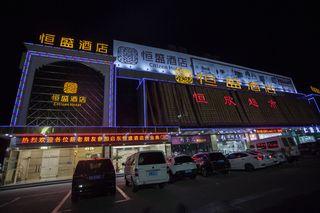 启东恒盛酒店(原恒欣酒店)