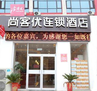 尚客优连锁酒店(邵阳邵东高铁站店)