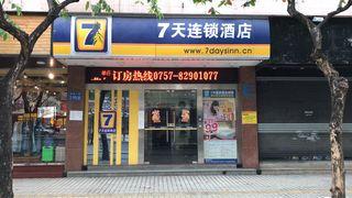 7天连锁酒店(佛山同济路地铁站店)