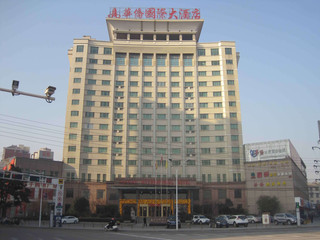 华侨国际大酒店