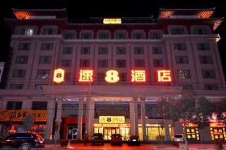 速8酒店(敦煌阳关路店)