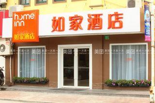 如家酒店(杭州河坊街城站地铁站店)