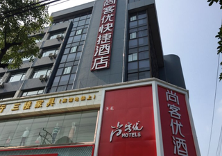 尚客优快捷酒店(宜兴丁蜀镇解放东路店)