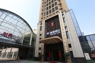 荣成W·丽澋酒店