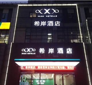 希岸酒店(武汉硚口路同济医院店)