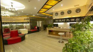 洺悦时光机场酒店