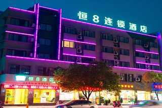 恒8酒店(安吉胜利西路店)