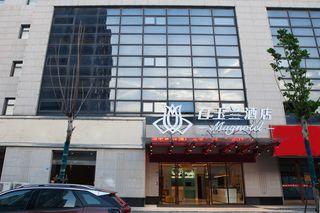 白玉兰酒店(盐城滨海玉龙路商业街店)