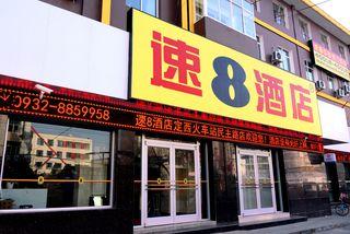 速8酒店(定西火车站民主街店)