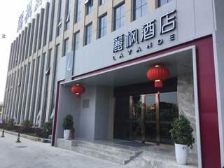 麗枫酒店(抚州万达店)