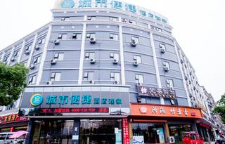 城市便捷酒店(襄阳宜城襄沙大道店)