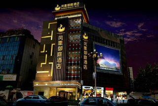 凤凰御庭连锁酒店(邛海湿地公园店)