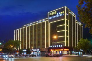 欧菲斯美季酒店(湖州莲花庄衣裳街店)