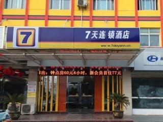 7天连锁酒店(亳州药都路店)