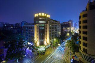 成都维莱士酒店(春熙路店)
