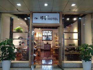 成都清居酒店(宽窄巷子骡马市店)