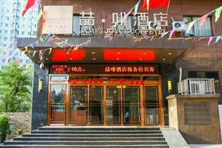 喆啡酒店(西安兵马俑华清池景区店)
