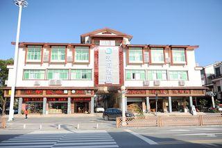 汉庭(武夷山店)