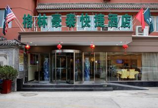 格林豪泰快捷酒店(北京西城菜市口店)